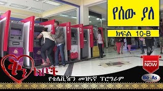 Ethiopian Qin Leboch Tv show Ep 10 Part 2
