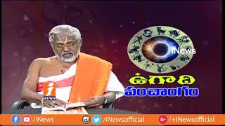 Vilambi Nama Samvatsara Rasi Phalalu and Ugadi Panchangam 2018- 19 | iNews