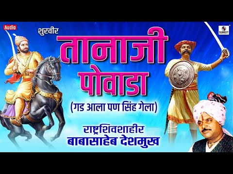 Sampoorna Tanaji Powada | संपूर्ण तानाजी पोवाडा । गड आला पण सिंह गेला