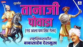 Sampoorna Tanaji Powada | Sumeet Music