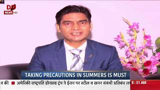 Health News: Summers increases risk of many diseases