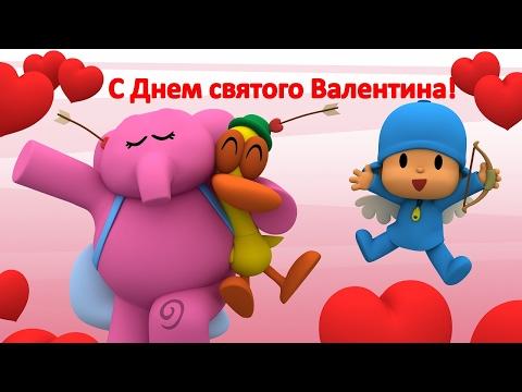 Мультфильмы с днем валентина