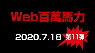 WEB百萬馬力 サロペッツ・ジョン様 2020 07 18