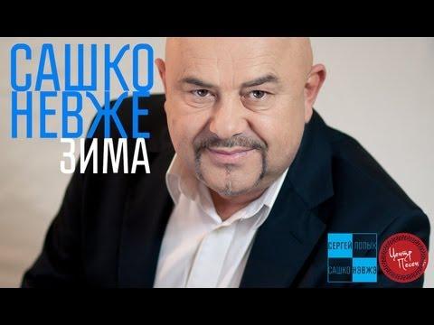 Сашко Невже -  Зима Зима (Центр Песен)