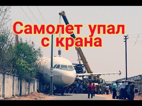 Самолет упал с крана
