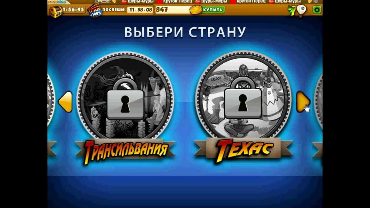 Как взломать игру вконтакте игровые автоматы играть в слотовые автоматы безплатно мульти