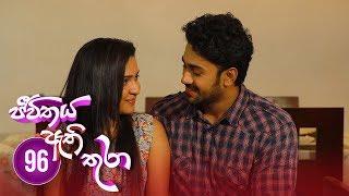 Jeevithaya Athi Thura | Episode 96 - (2019-09-25) | ITN