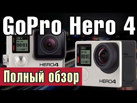 GoPro Hero 4 – Самый Полный Обзор