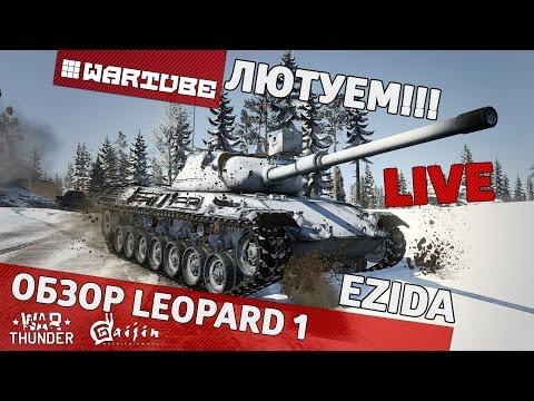Обзор Leopard 1 Лютуем!!! | War Thunder