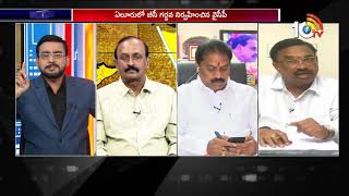 YSRCP's Eluru BC Garjana Creates Political Heat in AP | Discussion  News