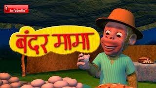 Download Bandar Mama Pahan Pajama - 3D Animated Hindi Rhymes 3Gp Mp4