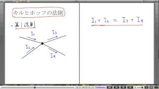 高校物理解説講義:「直流回路」講義12