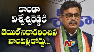 Nampally Court Rejects Konda Vishweshwar Reddyand#39;s Anticipatory Bail Plea | NTV