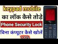 All Itel keypad phone lock Reset without P.C । itel keypad mobile unlock Trick