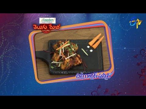 Chilli Garlic Paneer | Telugu Ruchi | 30th October 2018 | ETV Telugu