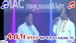 የፋሲካ ዝግጅት ከኮሚዲያን አሌክስ ጋር - Comedian Alex - EB