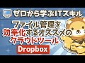 第12回 ファイル管理を効率化するおススメのクラウドツール【Dropbox】【ゼロから学ぶITスキル】