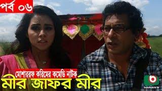 Bangla Comedy Natok   Mir Jafor Mir   Ep - 06   Mosharrof Korim, AKM Hasan, Kochi Khondokar, Munira