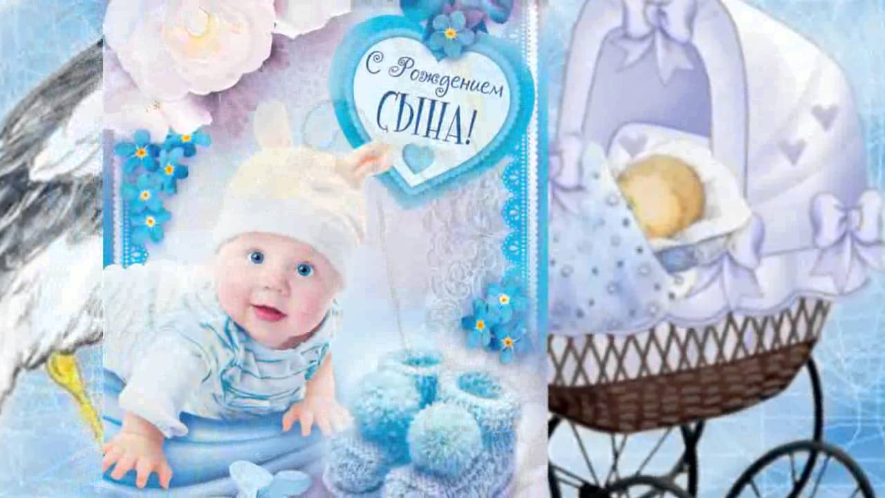 открытки поздравления с рождением сына:
