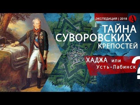 ТАЙНА Суворовских крепостей.Хаджа или Усть-Лабинск#AISPIK #aispik #айспик
