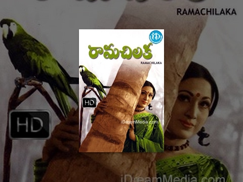 Rama Chilaka (1978) || Telugu Full Movie || Chandra Mohan -...