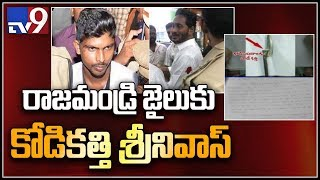 YS Jagan attack case: Srinivas transferred to Rajahmundry jail