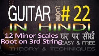 Complete Guitar Lessons For Beginners In Hindi 22 How to play 12 Minor Scales Root on 3rd String