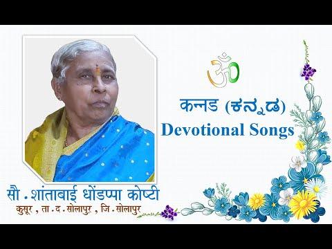 S48 Om Mangalam Onkar Mangalam