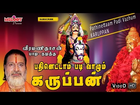 Ayyappan Tamil Devotional Video Song By Veeramanidaasan - Pathinettuppadi video