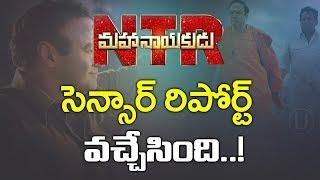 సెన్సార్ రిపోర్ట్ వచ్చేసింది..!NTR Mahanayakudu Censor Report |NTR Biopic Censor Report |Myra Media
