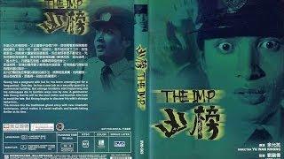 The Imp 1981