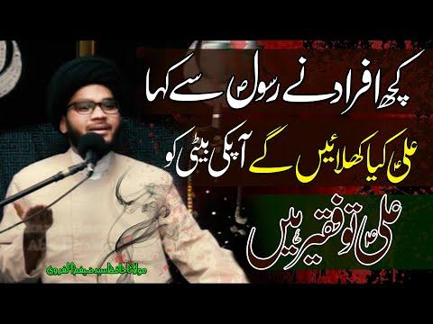 Fatima Zahra (a.s) Ki Azamat | Maulana Hafiz Syed Zaigham-Al-Gharavi | 4K