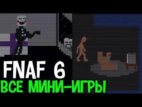 ВСЕ СЕКРЕТНЫЕ МИНИ-ИГРЫ В FNAF 6?! FREDDY FAZBEAR'S PIZZERIA SIMULATOR ALL MINI-GAME SECRETS ФНАФ 6