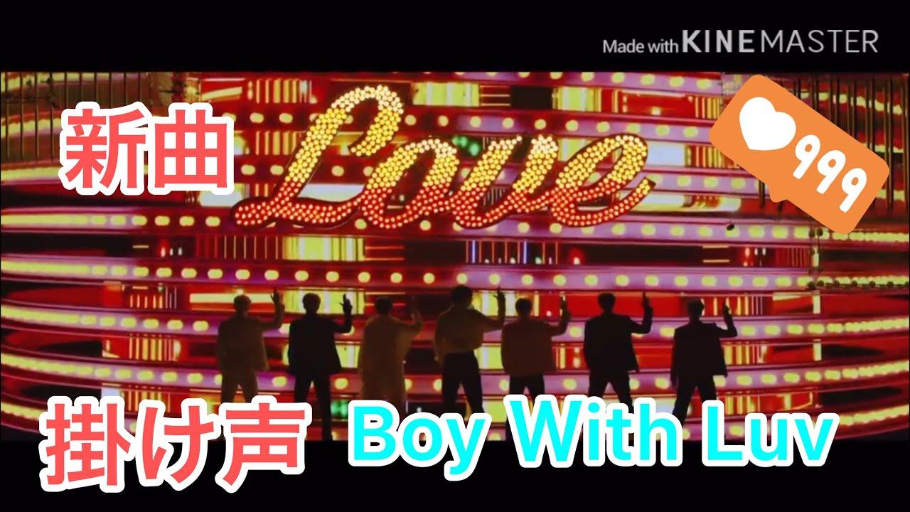 bts boy with luv 掛け声