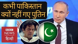 Why Russian President Vladimir Putin never visits Pakistan? (BBC Hindi)
