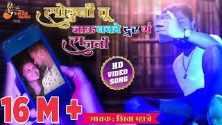 Soduni Tu Javu Nako Dur Love Song  Shiva Mhatre 9220866162  Jayesh Mhatre Prachi Kasare Rudra Patil
