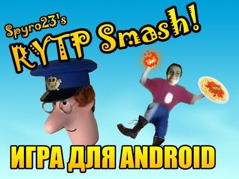 Трейлер Android-игры RYTP Smash   RYTP Game Commercial