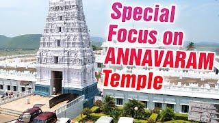 Sri Annavaram Satyanarayana Swamy Temple - Special Focus | HMTV News