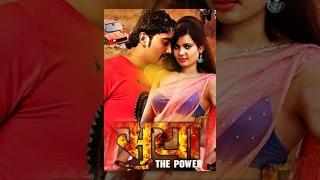 SURYA (THE POWER) - New Nepali Full Movie 2017/2073 | Mukesh Dhakal, Sujata K.C.
