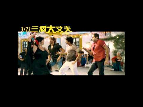 【三個大丈夫~花天走地】- Senorita 佛朗明哥舞