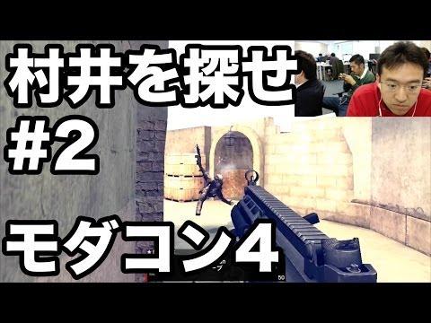 【モダコン4】ラスト鬼ごっこ!マックスむらいを探して5回倒せ!