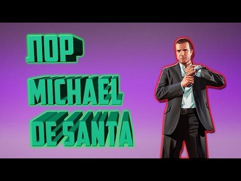 ИСТОРИЯ МАЙКЛА ДЕ САНТЫ  / Michael De Santa /GTA 5
