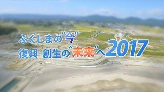 ふくしまの今 復興・創生の未来へ 2017