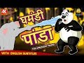 घम ड प ड Hindi Kahaniya For Kids Stories For Kids Moral Stories For Kids Koo Koo TV Hindi mp3