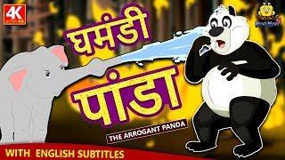 घमंडी पांडा - Hindi Kahaniya for Kids | Stories for Kids | Moral Stories for Kids | Koo Koo TV Hindi