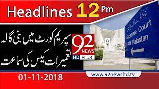News Headlines   12:00 PM   1 Nov 2018   Headlines   92NewsHD