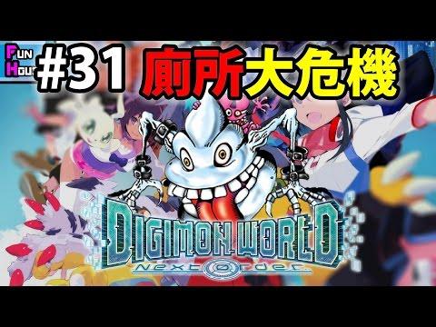 【ポケモンGO攻略動画】外傳篇 #31 廁所『武士道大便獸』 | 數碼暴龍 Digimon World: Next Order 『中文連載劇情 PS4直播 Backup』  – 長さ: 2:31:14。