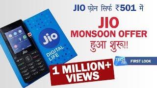 JIO PHONE सिर्फ ₹501 में :  'JIO मानसून ऑफर' आज शाम 5 बजे से शुरू ! | Tech Tak