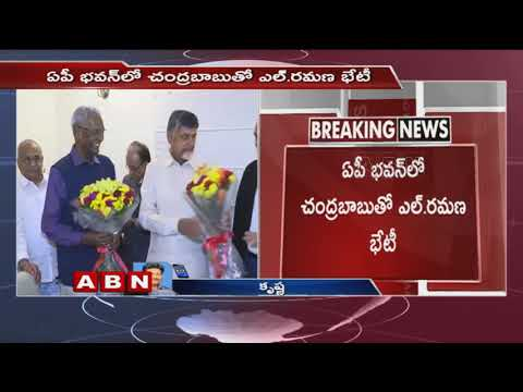T TDP leader L Ramana meets Chandrababu at AP Bhavan over Mahakutami sharing