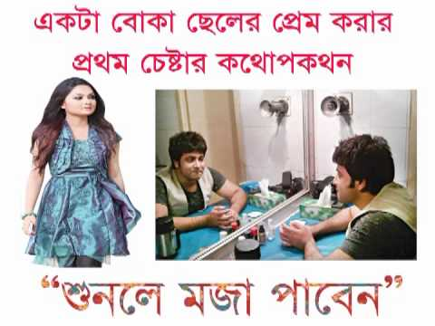 Love In Bangla By Mobile Phone video